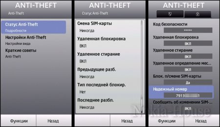F Secure  Anti – Theft